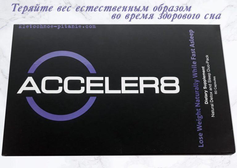 Акселер8
