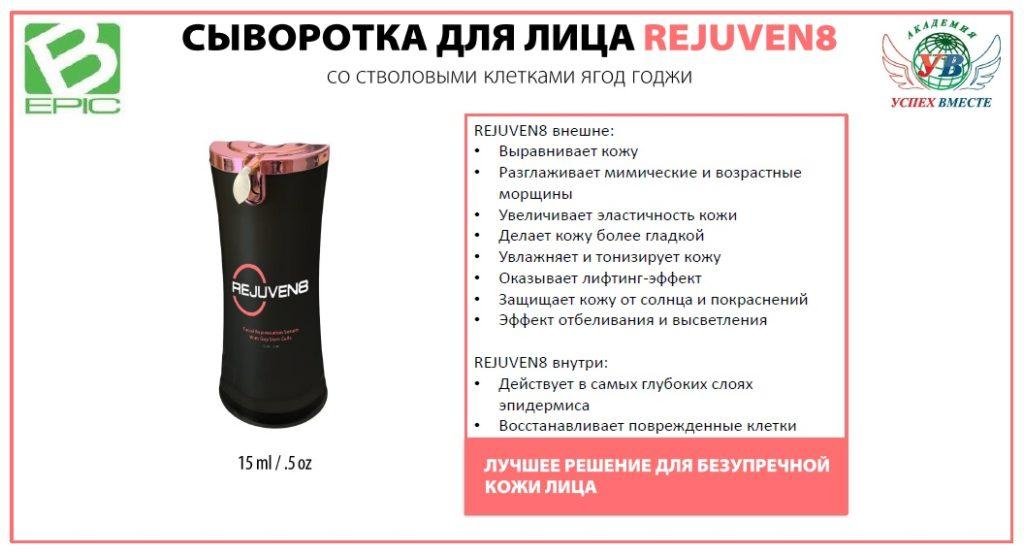 Rejuven8 — сыворотка для клеточного питания кожи лица